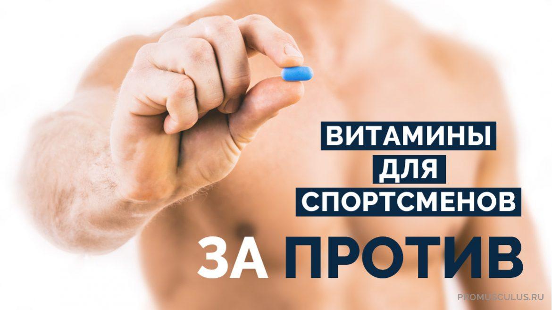 Научные факты Витамины для спортсменов: за и ПРОТИВ