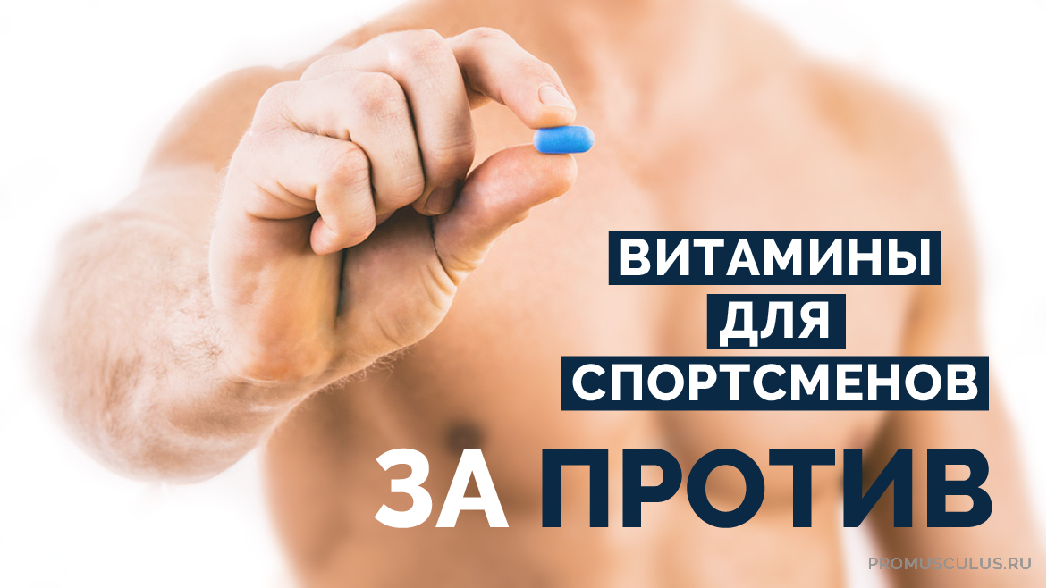 Витамины для спортсменов: аргументы ЗА и ПРОТИВ