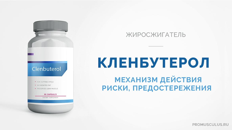 Долго ли остаеться в крови кленбутерол грифины стероиды