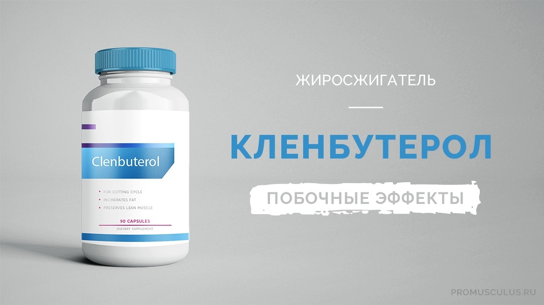 Кленбутерол и сердце рецепт на стероиды абакан