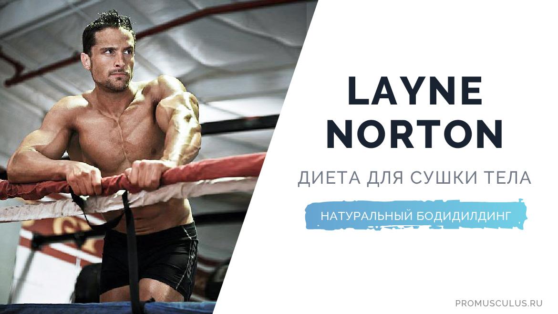Диета для сушки тела от натурального бодибилдера Layne Norton