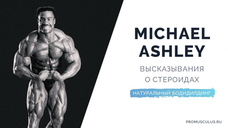 Анаболические стероиды и чемпионы курс гармон роста пептиды