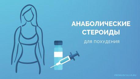 Эффективны ли анаболические стероиды для похудения и сушки тела?