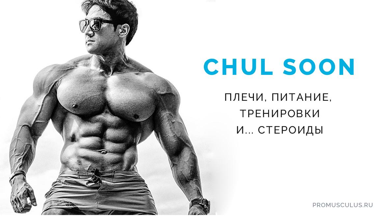 Хванг Чул Сун - корейский бодибилдер с некорейским телосложением: секреты мощных плеч, тренировок, питания и.. стероиды