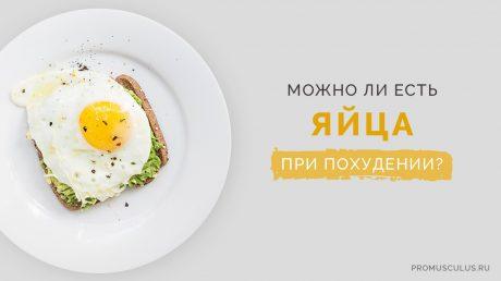 Можно ли есть яйца для похудении? Какие лучше: сырые, вареные или жареные?