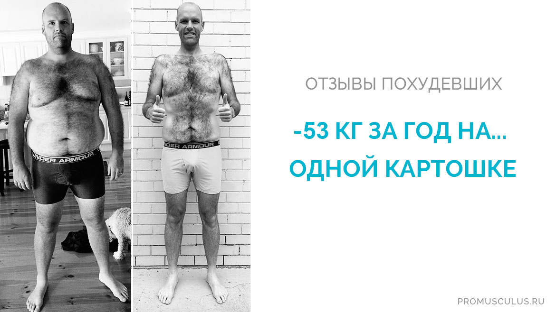 Картофельная диета для похудения. Отзыв похудевшего на 53 кг за год