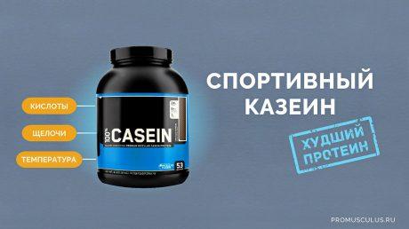 Вред казеина. Спортивный казеин - худший протеин
