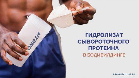 Гидролизат сывороточного протеина в бодибилдинге: отзывы учёных об эффективности в наращивании мышечной массы, как и когда лучше принимать