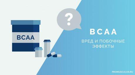Аминокислоты BCAA: вред и побочные эффекты