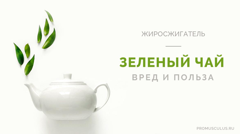 Зеленый чай для похудения: все-таки да или нет?