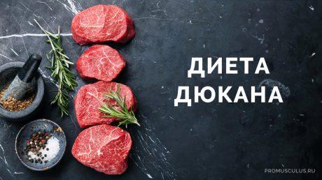 Белковая диета Пьера Дюкана для похудения: фазы, списки продуктов, рецепты и противопоказания