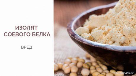 Изолят соевого белка: вред и польза
