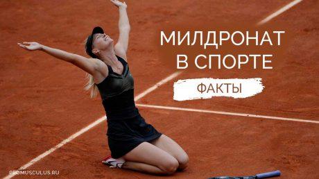 Милдронат (мельдоний) в спорте и бодибилдинге: факты, инструкция по применению, вред