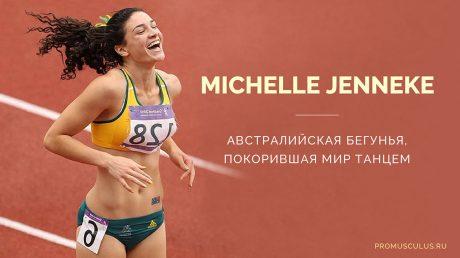 Австралийская бегунья Мишель Дженнеке (Michelle Jenneke): биография, фото, интервью