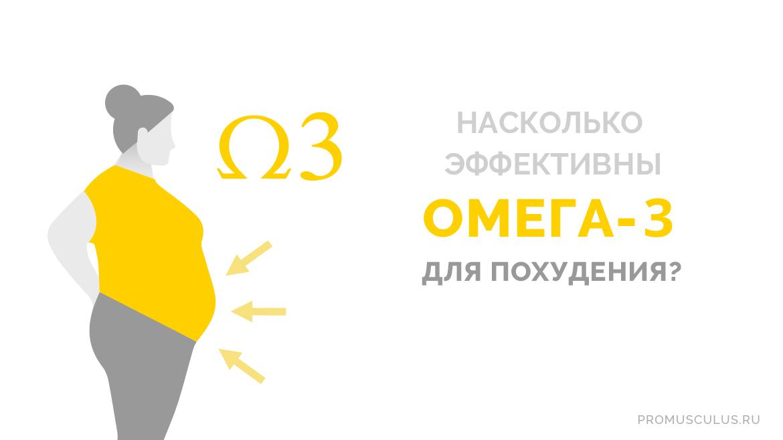 Насколько эффективны Омега-3 для похудения? Научные исследования