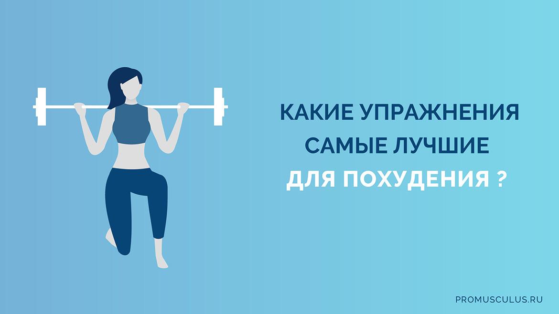 Как похудеть в тренажерном зале или Лучшие упражнения чтобы похудеть. Научные исследования