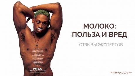 Польза и вред молока: отзывы экспертов