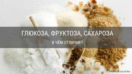 Глюкоза, фруктоза, сахароза: чем отличаются? что более вредно?
